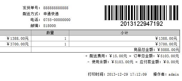 ecshop打印订单生成条形码